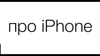 Про iPhone (быстро, по делу, мат) 18+