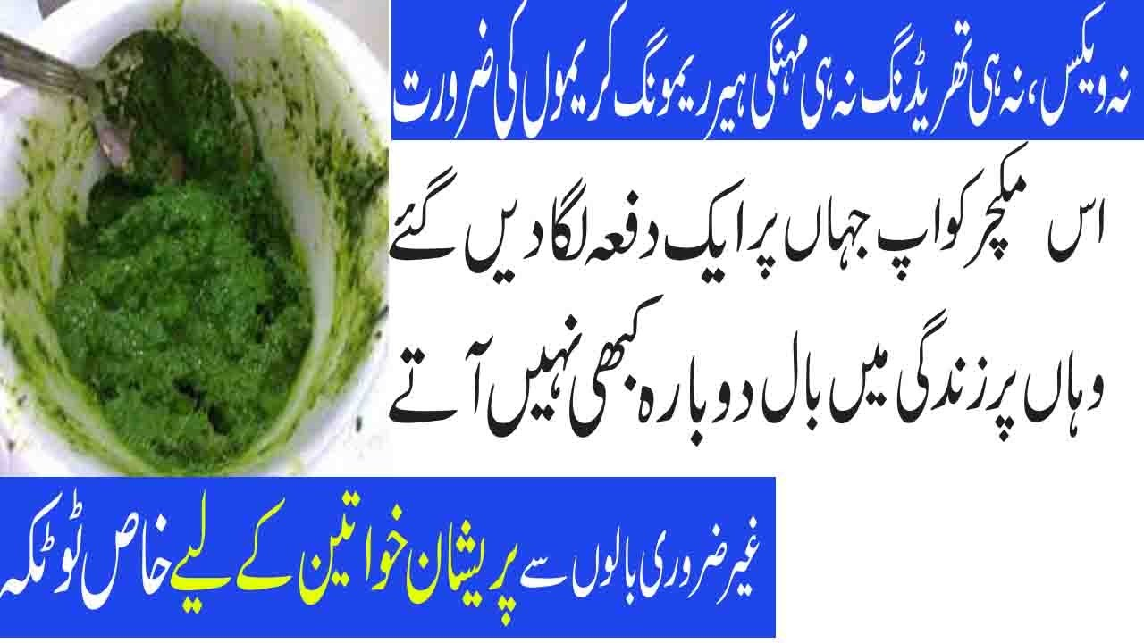 How To Remove Hair From Face Permanently Naturally In Urdu