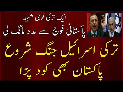 Pakistan's Imran Khan and Turkey's Erdogan stand united for Al Aqsa and new developments in Israel