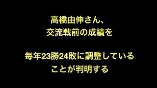 プロ野球 高橋由伸さん、交流戦前の成績を 毎年23勝24敗に調整している...