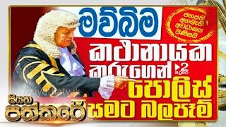 Siyatha Paththare | 31.12.2019 | Siyatha TV Thumbnail