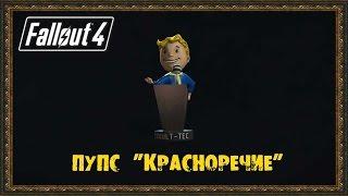 Fallout 4 - Пупс Красноречие