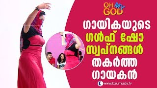 OMG ! Male Singer wrecks female singer's gulf show ambitions | Oh My God Throwback Episode