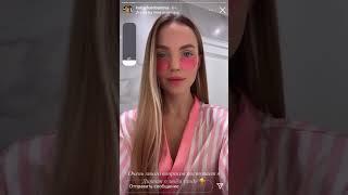 Катюша Лобанова про свой уход за кожей лица 1 ноября 2020