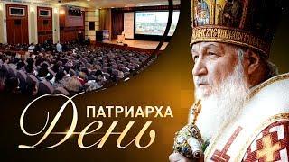 Патриарх принял участие в заседании Всероссийского съезда учителей русской словесности. Часть 1