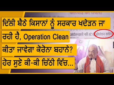The Government Is Going to Remove Farmers Protest From Delhi Border | Operation Clean | News Today |