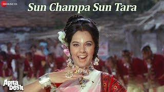 Sun Champa Sun Tara - Apna Desh | Rajesh Khanna, Mumtaz | Kishore Kumar & Lata Mangeshkar