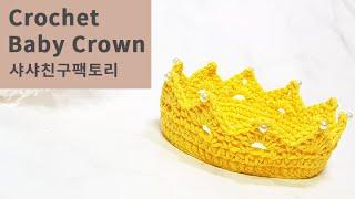 코바늘 왕관 머리띠 뜨기 / 태교로 아기 기념일 사진 …