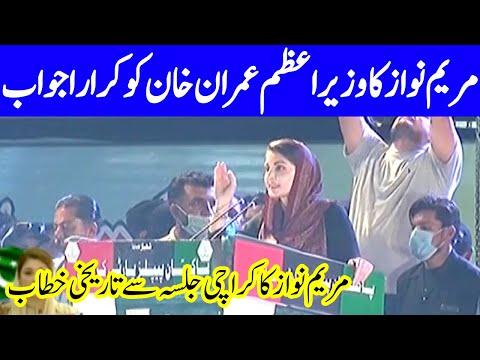 Maryam Nawaz Speech at PDM Jalsa in Karachi | 18 October 2020 | Dunya News | HA1I