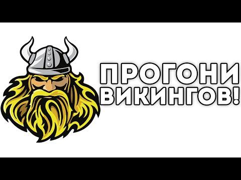 ПРОГОНИ ВИКИНГОВ!