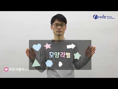 모양라벨지 소개