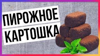 """Пирожное """"Картошка"""" без сгущенки, сахара и масла / Быстрый пп-рецепт"""