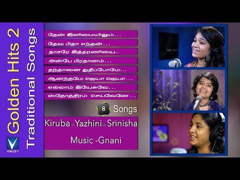 மறக்க முடியாத கிறிஸ்தவப் பாரம்பரிய பாடல்கள்|Tamil Christian Traditional Songs | Golden Hits Vol-2