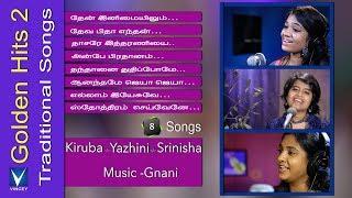 மறக்க முடியாத கிறிஸ்தவப் பாரம்பரிய பாடல்கள்|Tamil Christian Traditional Songs | Golden Hits Vol 2