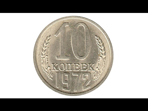 Сколько стоит 10 копеек 1972 года цена монеты белоруссии 2017