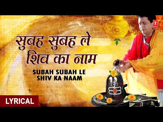 Subah Subah Le Shiv Ka Naam with
