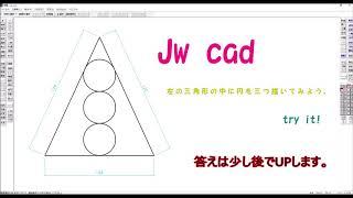 Jw cad クイズ thumbnail