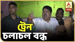 বিজেপির প্রতিবাদে জগদ্দলে শেয়ালদাহর ট্রেন চলাচল বন্ধ | ABP Ananda