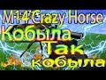 M14 Crazy Horse кобыла так кобыла mp3
