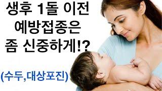 예방접종 #2: 수두 백신, 대상포진 백신에 대해서 (…