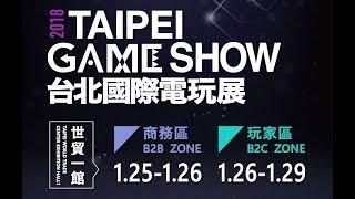 2018台北國際電玩展 Taipei Game Show宣傳影片(3 mins)