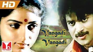 அரிசி குத்தும் அக்கா மகளே  Arisi Kuthum Akka Magale  Mann Vasanai   Revathi, Pandiyan  HornpipeSongs
