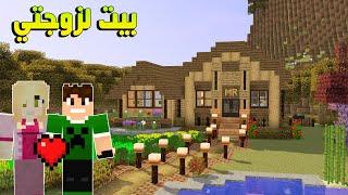 السيرفر الجديد #8 بنيت بيت لزوجتي وبنتي !!