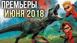САМЫЕ ОЖИДАЕМЫЕ ФИЛЬМЫ ИЮНЯ 2018