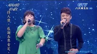 郭婷筠&蔡佳麟 /望月想愛人/[最好聽的歌]