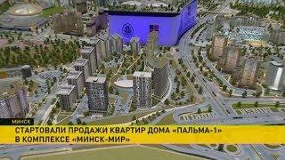 Стартовали продажи квартир в строящемся доме «Пальма-1» в комплексе «Минск-Мир»