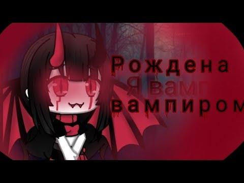 Рождена вампиром    [2/2] мини фильм    Gacha Life  