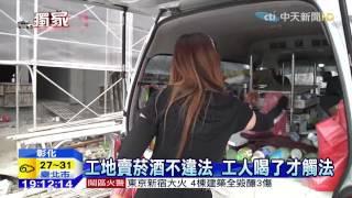 20150714中天新聞 火辣老闆娘工地賣菸酒 沒安全帽要罰 thumbnail