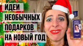 Идеи необычных подарков на Новый год от твоей одноклассницы Лиды