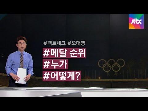 [팩트체크] IOC 순위 없는데…메달 순위 누가 매기나