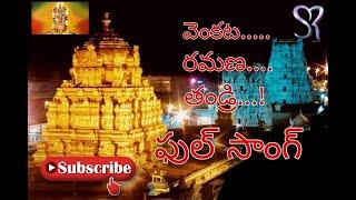 వెంకట రమణ తండ్రి || Venkata Ramana Thandri song || Sri Venkateswara Swamy song|| 720p