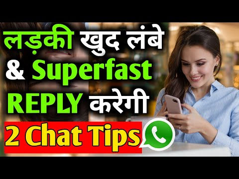 Whatsapp Pe Ladki Se Kaise Baat Kare   Ladki Reply Na Kare To Kya Kare   Chat Karne Ka Tarika