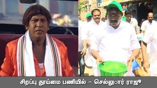 Minister Sellur raju Clean India Comedy