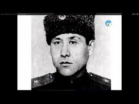 Генерал Сабыр Рахимов, герой СССР , железный генерал