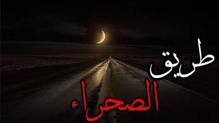 قصص جن : طريق الصحراء !!! (واقعيه)