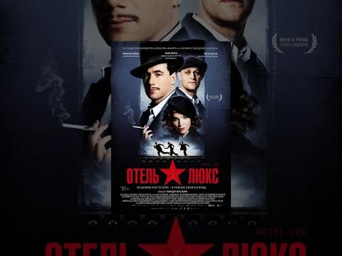Отель Люкс / Hotel Lux (2011) фильм
