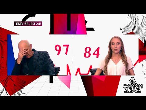 видео: Актер изменяет жене с подругой дочери? Самые драматичные моменты выпуска от 19.08.2019