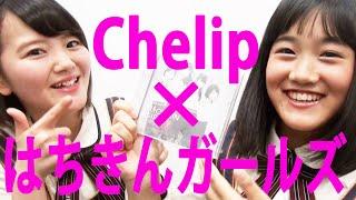 高知×鳥取 まんが王国会議2014 in Akiba」で楽屋が一緒だった 「Chelip...