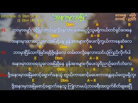 Myanmar Gospel Song (အနားမွာအၿမဲ/ A Nar Mar A Myee) - Niang Pi