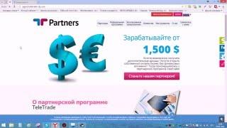 Заработать с ТелеТрейд без каких-либо вложений и инвестиций - Агентская схема