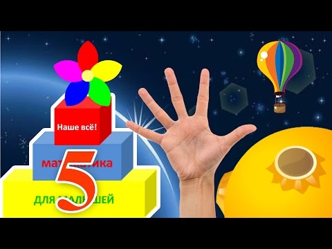 Математика для малышей. Цифра и число 5. Развивающий мультик. Наше_всё!