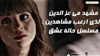 مشهد تحول مي عز الدين الذي ارعب المشاهدين من مسلسل حالة عشق
