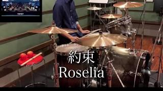【約束】drum叩いてみました 【Roselia】【バンドリ】【ガルパ】