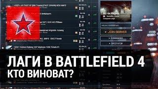 Лаги в Battlefield 4 - кто виноват?(, 2014-02-19T13:28:42.000Z)