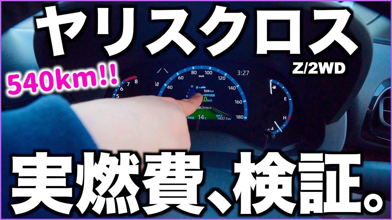 【540km】ヤリスクロス実燃費徹底検証🔥【完全版】