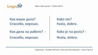 Хорватский язык - Спрашиваем, как дела? Часть 1 LingvaIn.wmv